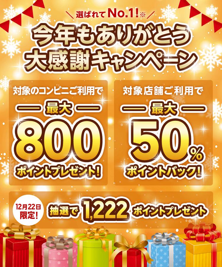 選ばれてNo.1!今年もありがとう大感謝キャンペーン 最大800ポイントプレゼント!