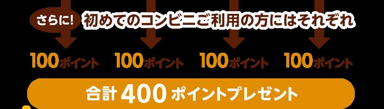 さらに!初めてのコンビニご利用の方にはそれぞれ LAWSON:100ポイント FamilyMart:100ポイント ポプラ:100ポイント MINISTOP:100ポイント 合計400ポイントプレゼント