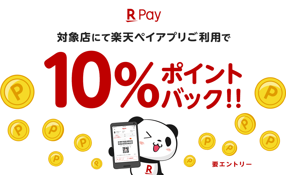 https://pay.rakuten.co.jp/campaign/2019/0801_point10/img/img_main_pc.png