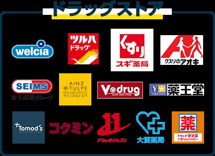 https://pay.rakuten.co.jp/campaign/2019/0902_cvs_dgs/img/drugstore_pc.png