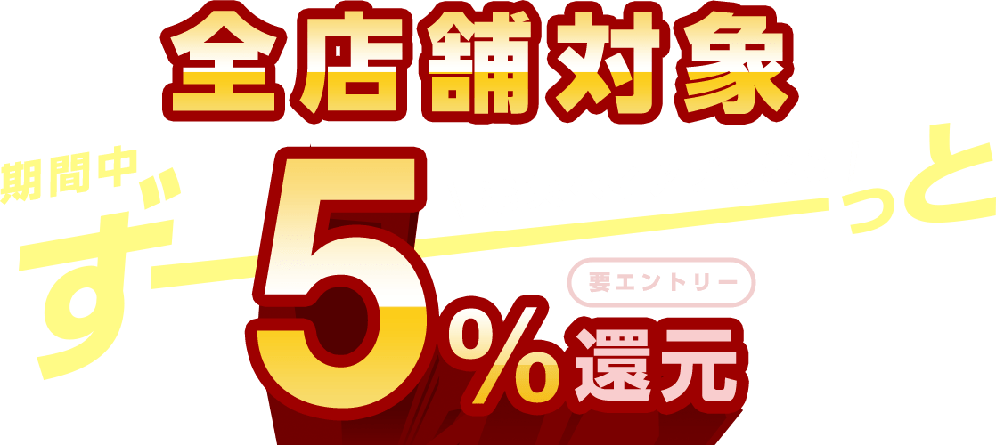 全店舗対象 楽天ペイアプリなら期間中ずーーっと5%還元 要エントリー ポイントで払った分も還元対象!