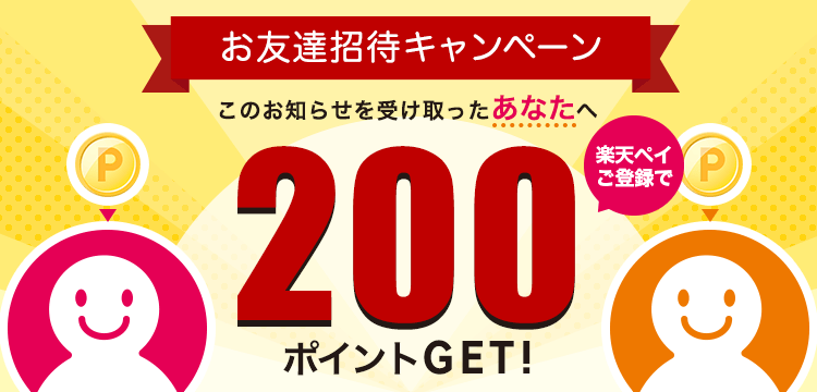 https://pay.rakuten.co.jp/campaign/invitation/img/title_friend.png