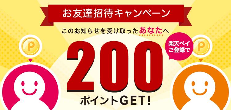 https://pay.rakuten.co.jp/campaign/invitation/img/title_friend.png