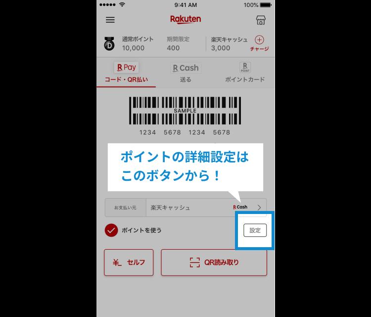 エラー コード cash23 楽天 ペイ